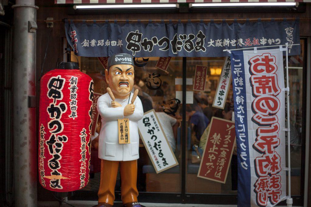 禁止 令 大阪 外出